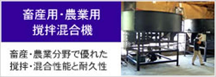 畜産用飼料・農業用肥料の撹拌混合機